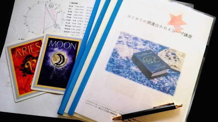 はじめての開運☆ホロスコープ講座 占星術サロンまほろ 宮崎 都城 日南 鹿児島